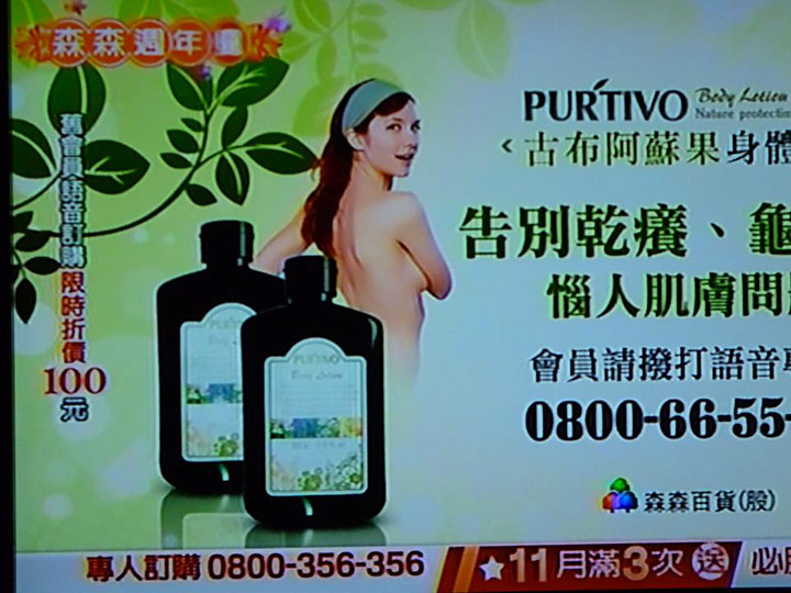 stolen fashion portrait in Taiwanese ad